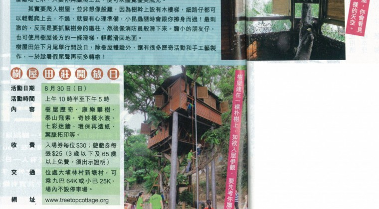 壹周刊: 登上樹屋,你會看見一片不一樣的天空!