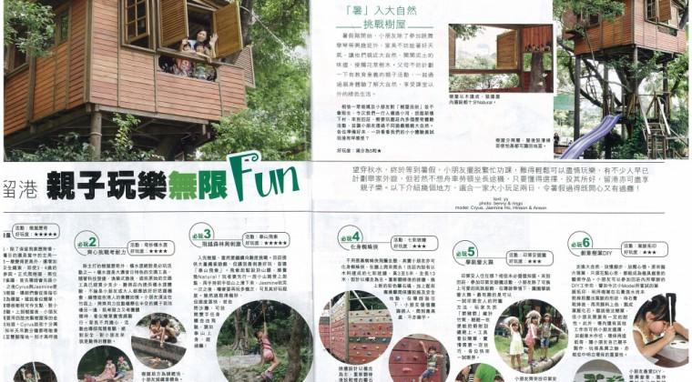 3周刊(媽咪快報): 暑假留港 親子玩樂 無限FUN