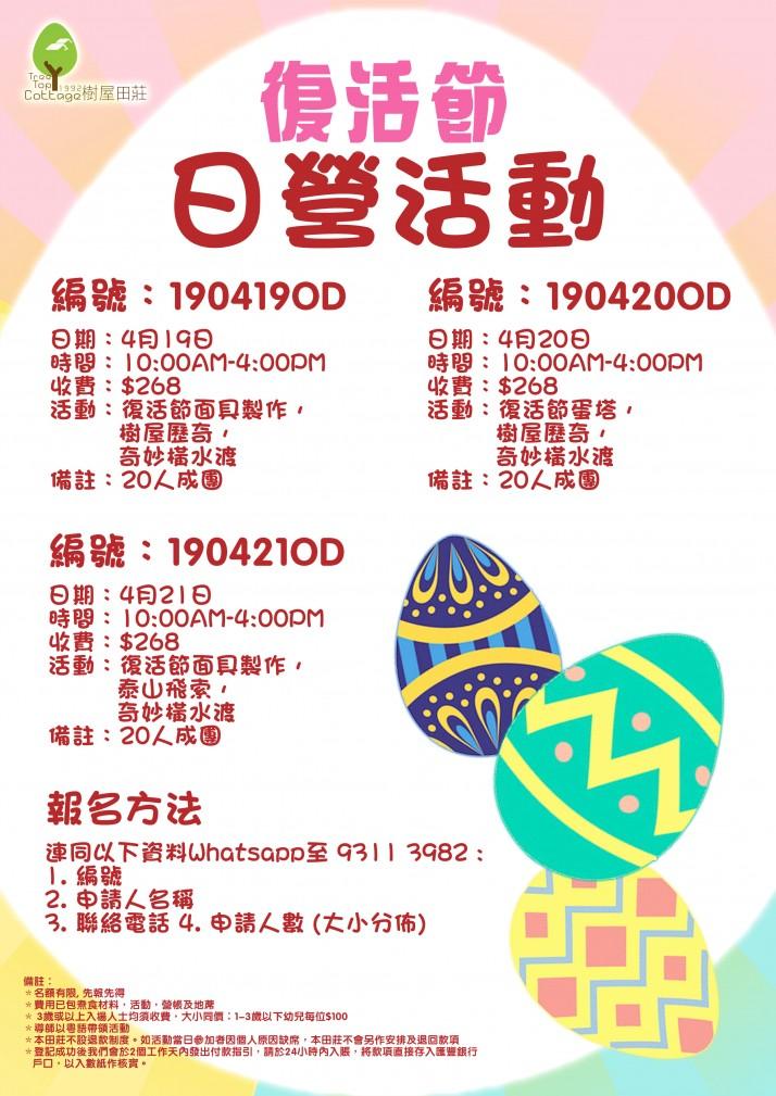 復活節日營活動2019