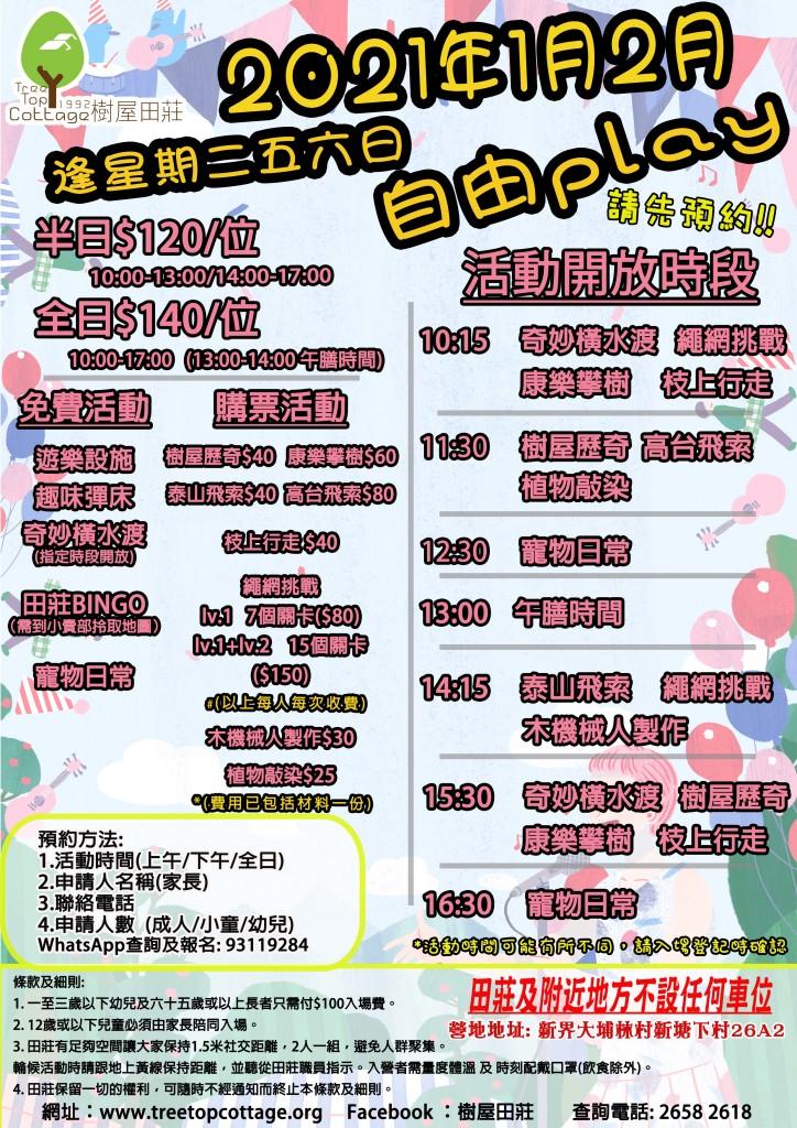 1-2月自由PLAY_poster v2