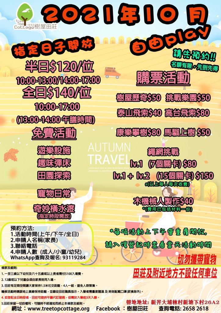 10月平日自由PLAY_poster